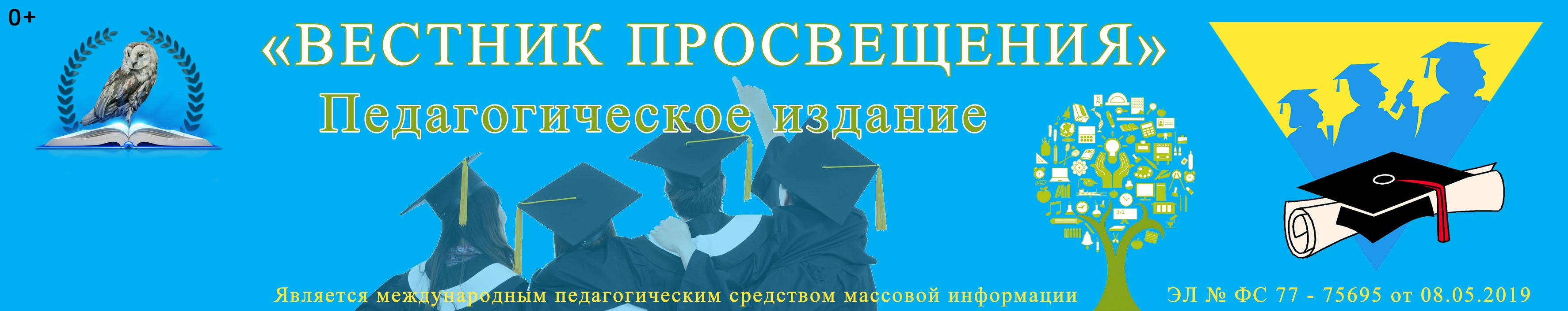 «Вестник Просвещения» | Российское педагогическое издание